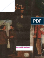 Chandi Kay Chor-Abu Zia Iqbal-Feroz Sons-1977