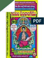 Srisailam 2013