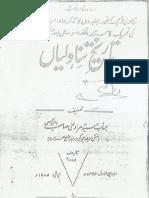 Tareekh e Tanawaliyan by Syed Murad Ali