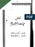 Naqoosh-e-Ismat - 7 of 14