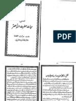 Naqoosh-e-Ismat - 14 of 14