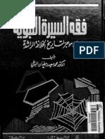 فقه السيرة النبوية - محمد سعيد رمضان البوطي