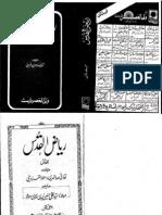 Riaz-ul-Quds - 1 of 2