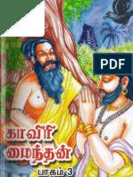 Kaviri Mainthan 3 Anusha Venkatesh