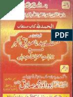 Maslak e Hazrat Syeduna Siddique Akbar Ma Wahabia Ateraz