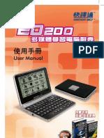 ED200 Eng Manual Translator