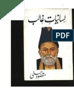 Lisanyaat-e-Ghalib