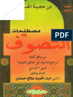 مصطلحات التصوف (عربي/ فرنسي) من واقع كتابه مراجع التشوف الى حقائق التصوف عبد الحميد صالح حمدان glossaire soufisme chez ibn ajiba arabe francais