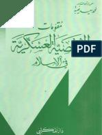 مقومات الشخصية العسكرية في الإسلام  محمد سعيد غيبة