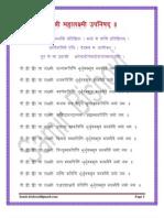 Mahalakshmi Upanishad - महालक्ष्मी उपनिषद्
