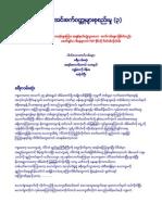 126628790-ျမန္မာအင္းစက္-၃.pdf