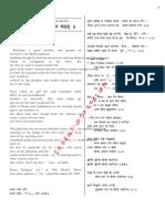 Kabir By Dr.Rupnathji ( Dr.Rupak Nath )
