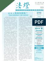 法燈321期 資本主義如何療傷?  ── 附論金融海嘯是中國引起的嗎?