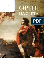 Istoria Na Sveta - Br. 1