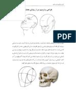 Human's Head Drawing(Persian)