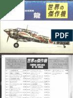 Ki-45_Toryu