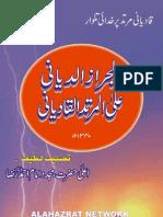 Al-Juraz ad-Day'yani [Urdu]