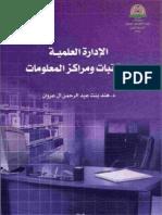 الادارة العلمية للمكتبات ومراكز المعلومات