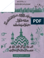 Alahazrat Per Derh Sow (150) Ay'tradhat Aur Unkay Jawabat [Urdu]