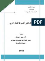 نشأة وتطور أدب الأطفال العربي