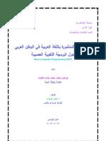 ببليوجرافية الكتب حول البرمجة اللغوية العصبية