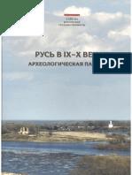 Rus v IX-X Vekakh Arkheologicheskaya Panorama