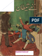 Nanhay Shaitan-Saleem Ahmed Siddiqui-Feroz Sons-1971