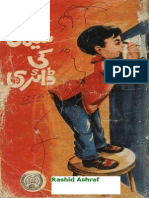 Nanhay Shaitan Ki Diary-Saleem Ahmed Siddiqui-Feroz Sons-1973