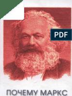 Иглтон Т. Почему Маркс был прав. 2012