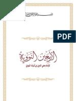 les 40 ahadiths an-nawawi