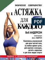 Pactyagka_dlya_kagdoro_[tfile.ru]