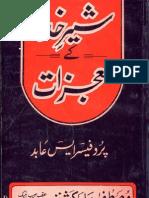 Sher-e-Khuda Ke Mojzat