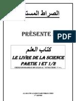 Le livre de la codification scientifique (  Kitab Al-`Ilm ) par Al 'Outheymine.