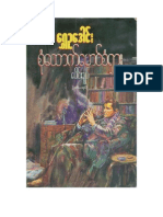 Shwe Oo Daung - Maung San Shar Short Stories Vol 2