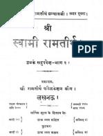 Hindi Book-SwamiRamaTirthaGranthavali-Hindi-02.pdf