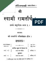 Hindi Book-SwamiRamaTirthaGranthavali-Hindi-03.pdf