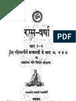 Hindi Book-SwamiRamaTirthaGranthavali-Hindi-07-09.pdf