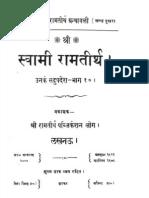 Hindi Book-SwamiRamaTirthaGranthavali-Hindi-10.pdf