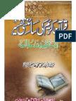 Quraan e Kareem ki Scienci Tafseer