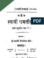 Hindi Book-SwamiRamaTirthaGranthavali-Hindi-13.pdf
