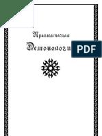 Demonologija.pdf
