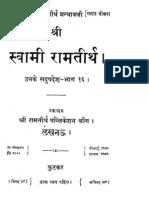 Hindi Book-SwamiRamaTirthaGranthavali-Hindi-16.pdf