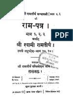 Hindi Book-SwamiRamaTirthaGranthavali-Hindi-17-18.pdf
