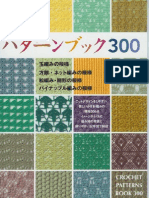 Crochet Patterns Book+300