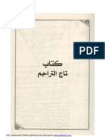 Ibn 'Arabi - Taj Al-tarajim