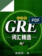GRE词汇精选 乱序版