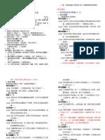 20090301 講章(轉檔工具)