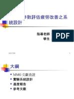 20090312.王毓瑩.以多重參數評估疲勞改善之系統設計7