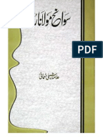 Sawaneh Maulana Room R.a by Shaykh Allama Shibli Nomani R.A