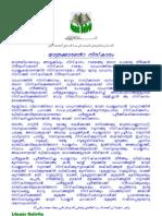 islamic bulletin 37 - yathrakkarante niskaram